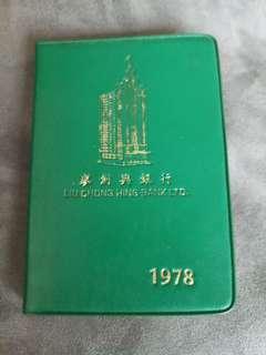 廖創興銀行1978年記事簿