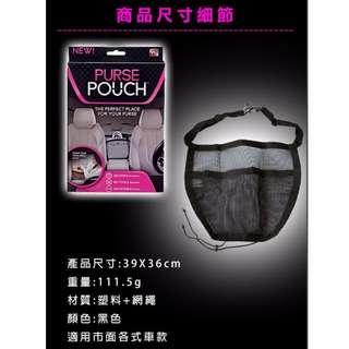 品味生活!Purse pouch多功能車載包/車用收納置物袋/汽車置物袋