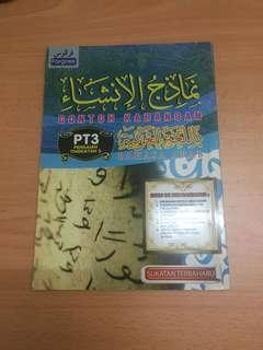 Karangan Bahasa Arab (PT3)