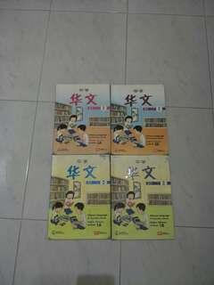 secondary 1 and 2 higher chinese textbooks