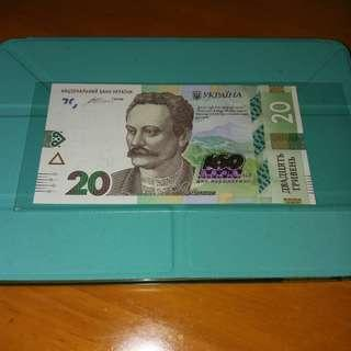 2016 20烏克蘭格裏夫納 Ivan Franko 160歲生辰紀念鈔