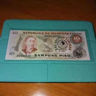 聖誕減價 1981  菲律賓20比索 馬科斯總統就職紀念鈔