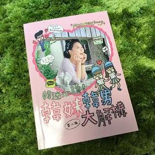 Miss Sue Chang 韓語 韓迷必讀!韓妹大解構 第二版