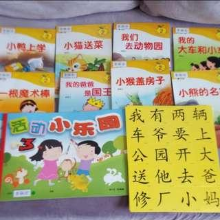 Chinese Readers k1
