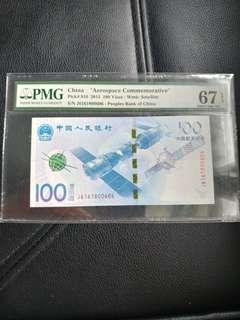 2015年中國航天紀念鈔