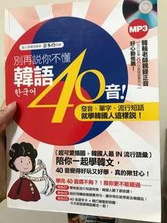🚚 別再說你不懂韓語40音 韓語學習書