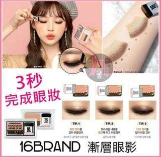 🚚 韓國 16 Brand 迷你雜誌炫彩雙色眼影/漸層眼影 懶人眼影/3秒眼影