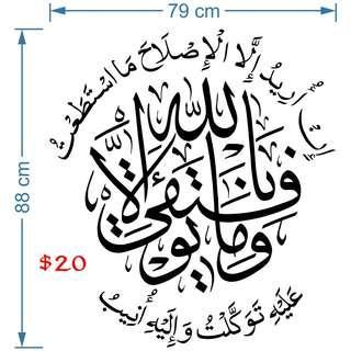 Islamic wall decal sticker
