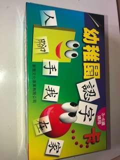 幼稚園中文認字卡