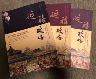 延禧攻略 繁體中文版 全3冊