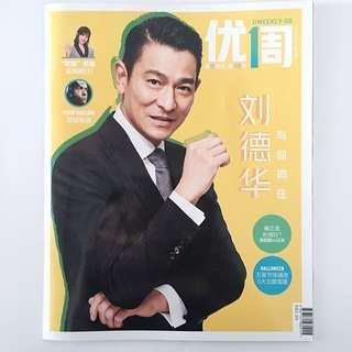 U Weekly Magazine Issue 671 优周刊 13 Oct 2018