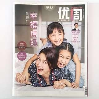 U Weekly Magazine Issue 670 优周刊 6 Oct 2018