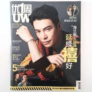 U Weekly Magazine Issue 668 优周刊 22 Sep 2018