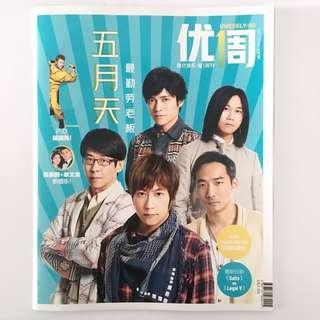 U Weekly Magazine Issue 672 优周刊 20 Oct 2018