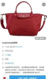 Longchamp 酒紅