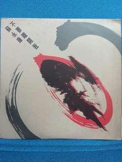 黑膠唱片蘇永康 不要離開我 LP