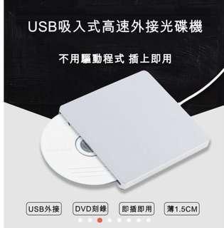 🚚 USB吸入式高速外接光碟機