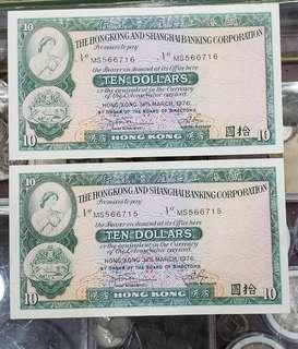 76年滙豐10圆2連號AU