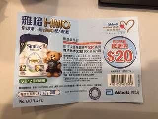 雅培奶粉HMO 2號