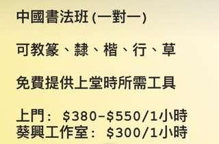 1對1 中國書法班