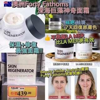 🇦🇺澳洲Forty Fathoms深海巨藻神奇面霜 (50ml)