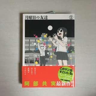 月曜日の友達 1巻 by 阿部共実