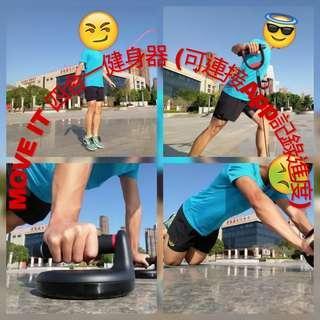 Move It 四合一健身裝置(超慳位兼有智能功能)https://www.youtube.com/watch?v=9MzzJuqtWho