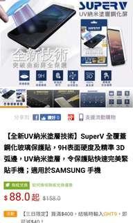 【全新UV納米塗層技術】全覆蓋鋼化玻璃 精準 3D弧邊,UV納米塗層適用於SAMSUNG 手機