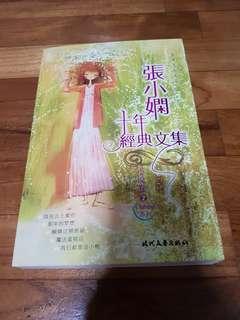 chinese novel - 张小娴 十年经典