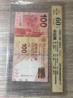 中國銀行$100 双冠豹子号。GP冠 LL181000  公藏泙級60EPQ小有收藏產品尾版