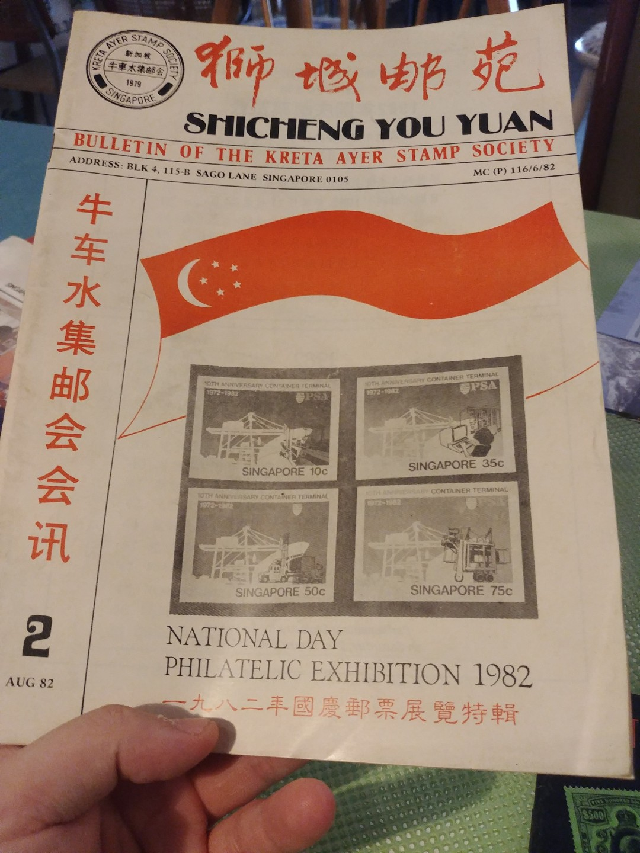 1982 Singapore Magazine Philatelic Society Stamp Exhibition