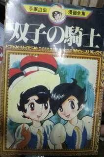 双子骑士 - 漫画 (全)