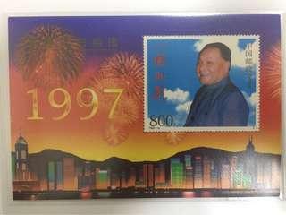 1997年中國郵票(小全張)