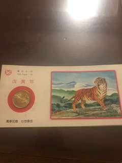 🚚 1998 China commemorative collection coin
