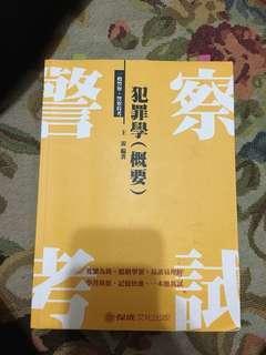 🚚 犯罪學書 警察 監所 106年出版