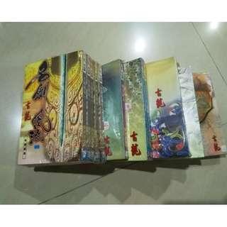 Gu Long Wuxia Martial Art Novels Book Collection