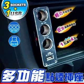 全新 車用 Anborteh USB 安伯特 多功能 點煙器 插座 3孔 USB 含線 1擴4 市價490 用不到 隨便賣 超級便宜