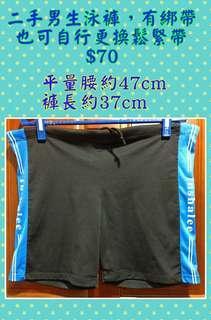 二手男生泳褲,有綁帶 也可自行更換鬆緊帶 $70 平量腰約47cm 褲長約37cm