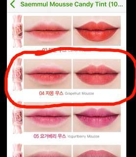 📮free postage-Mousse candy lip tint