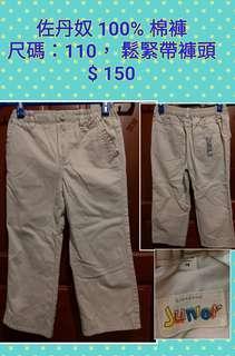 佐丹奴 100% 棉褲 尺碼:110, 鬆緊帶褲頭 $ 150