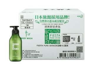 🚚 可面交 日本旅館採用品牌 日本製 Fiesta 沐浴精套裝組 10公升+300毫升  蜂王漿 玫瑰果 薰衣草 沐浴精