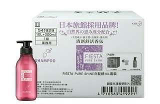🚚 可面交 日本製造 日本旅館採用品牌 Fiesta 洗髮精套裝組 10公升+300毫升 蜂王漿玫瑰果薰衣草 shampoo