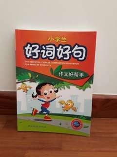 Chinese Composition Guidebook (Primary)