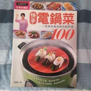 🚚 簡易電鍋食譜