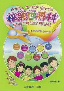 快樂世界村, 三語點讀版 (日語、普通話、英語)