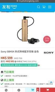 Sony SBH54 藍牙耳機