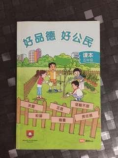 Chinese pri sch textbooks