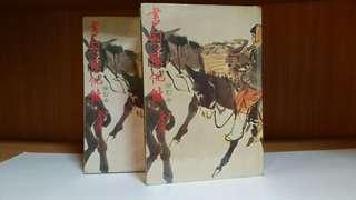 🚚 Jin Yong's novel 书剑恩仇錄 (set of 2)