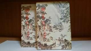 🚚 Jin Yong's novel 俠客行 (set of 2)