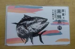 2018屏東文化觀光季黑鮪魚紀念一卡通